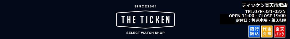 ティッケン楽天市場店:高級ブランド腕時計の中古専門店