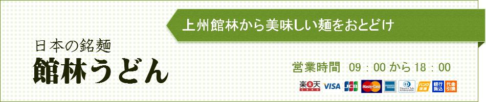 日本の銘麺 館林うどん:日本の銘麺 館林うどん