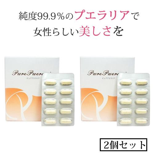 【まとめ買い】【送料無料】ピュアプエラリア【お得な2個セット】