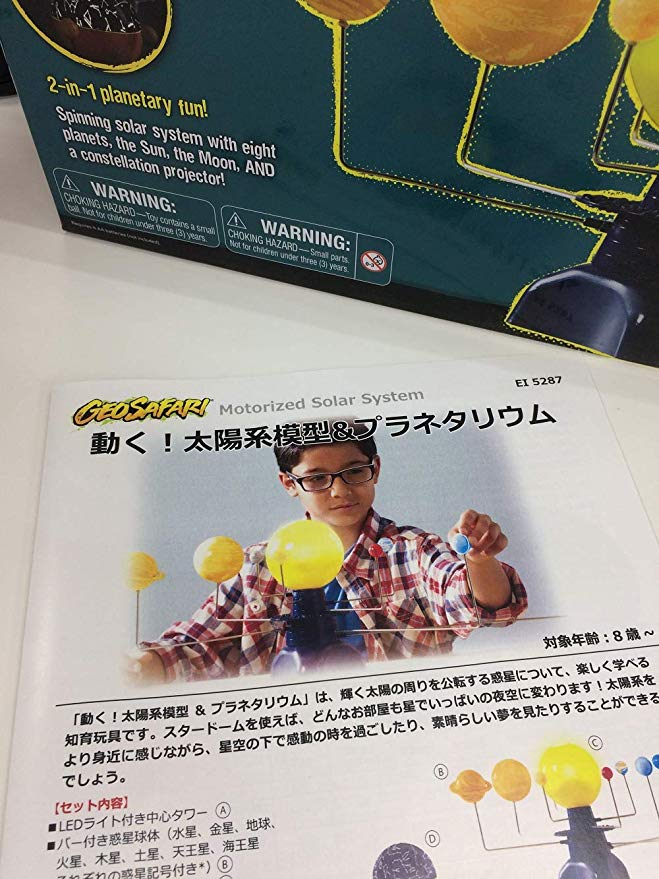 Educational Insights Geosafari Motorized ソーラー System Science キット 「汎用品」(海外取寄せ品)