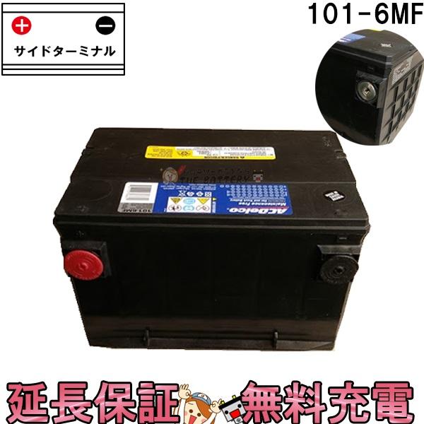 キャッシュレス5%還元 101-6MF ACデルコ 自動車 用 バッテリー カーバッテリー 輸入車 米国車 サイドターミナル