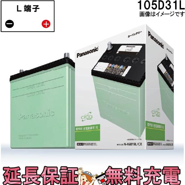 キャッシュレス5%還元 105D31L/CR バッテリー 自動車バッテリー 充電制御車 パナソニック サークラ 国産バッテリー
