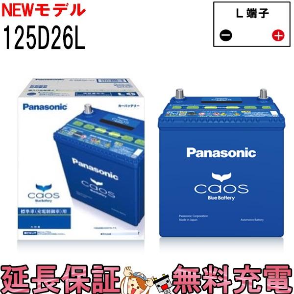 キャッシュレス5%還元 N-125D26L/C7 バッテリー カオス 自動車バッテリー 充電制御車用 パナソニック 国産バッテリー