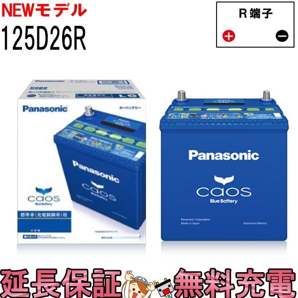キャッシュレス5%還元 N-125D26R/C7 バッテリー カオス 自動車バッテリー 充電制御車用 パナソニック 国産バッテリー