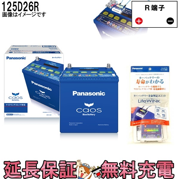 キャッシュレス5%還元 N-125D26R バッテリー 自動車バッテリー カオス パナソニック 国産バッテリー ライフウィンクセット