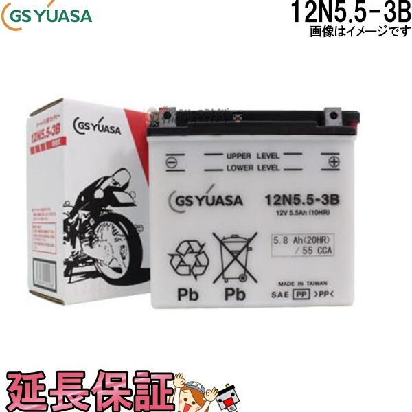 キャッシュレス5%還元 12N5.5-3B バイク バッテリー GS / YUASA ジーエス ユアサ 二輪用 バッテリー オープンベント 開放型