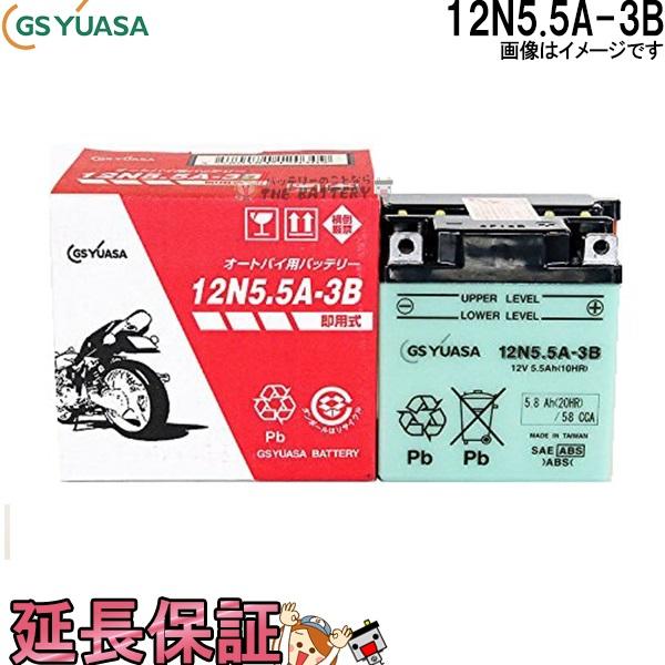 キャッシュレス5%還元 12N5.5A-3B バイク バッテリー GS / YUASA ジーエス ユアサ 二輪用 バッテリー オープンベント 開放型