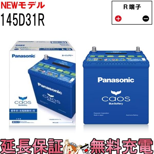 キャッシュレス5%還元 N-145D31R/C7 バッテリー カオス 自動車バッテリー 充電制御車用 パナソニック 国産バッテリー