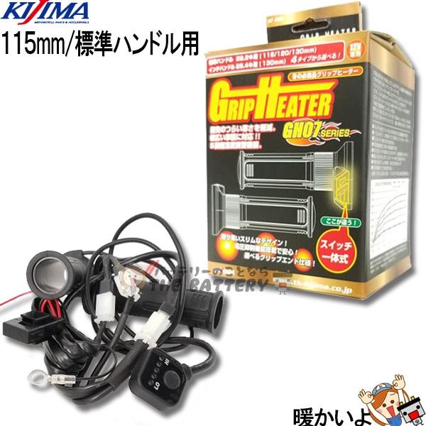 キャッシュレス5%還元 グリップヒーター GH07 一体式スイッチ 304-8197 キジマ KIJIMA 標準ハンドル用 22.2mm グリップ長 115mm 5段階スイッチを内蔵