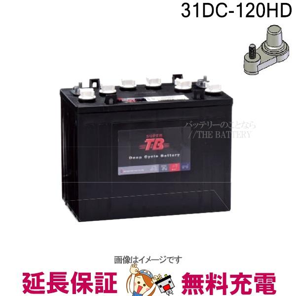 31DC-120HD 12ボルト スーパーTB ディープサイクル バッテリー
