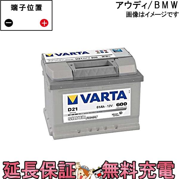 キャッシュレス5%還元 561-400-060 自動車 バッテリー 交換 VARTA 欧州車互換: EPX55 / LBN2 / 560-064 / 555-054 / EA612 / 561400060