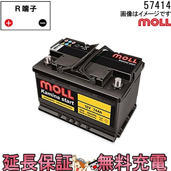キャッシュレス5%還元 57414 自動車 バッテリー モル 交換 MOLL 欧州車 外車 Kamina