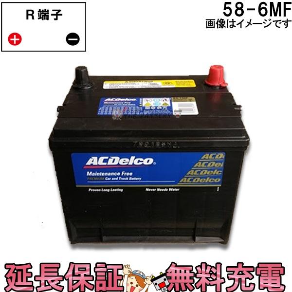 58-6MF ACデルコ 自動車 バッテリー カーバッテリー 米国車用 互換 58-5MF 58-560 58-72 58-60S BX-58C
