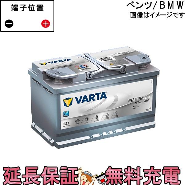 キャッシュレス5%還元 580-901-080 自動車 バッテリー 交換 VARTA 欧州車互換: 58043 / 58020 / EPX80 / 580901080