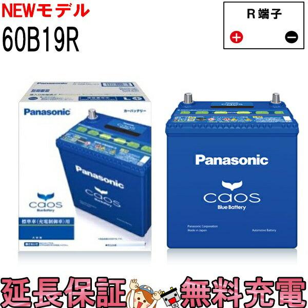 N-60B19R/C7 バッテリー カオス 自動車バッテリー 充電制御車用 パナソニック 国産バッテリー