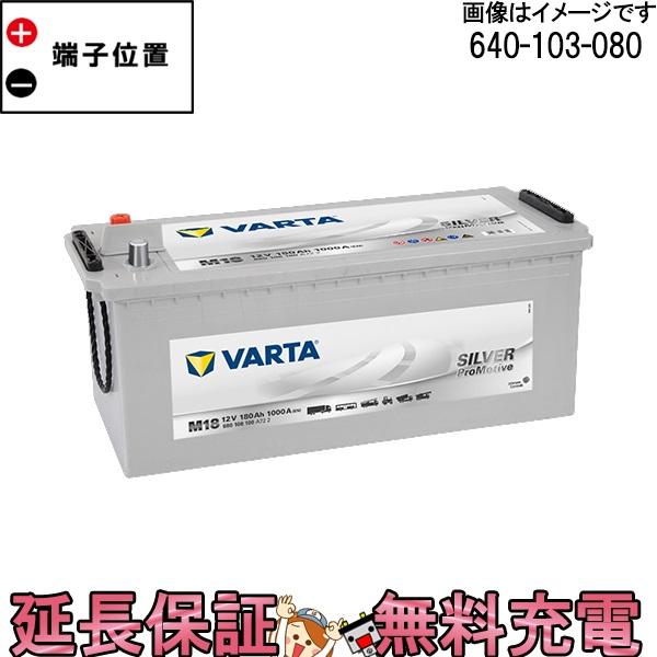 キャッシュレス5%還元 640-103-080 VARTA 欧州車用 ブルーダイナミックバッテリー 640103080