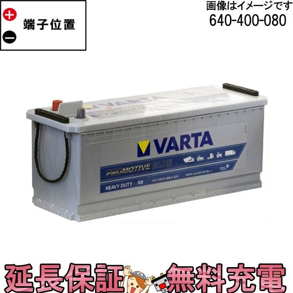 キャッシュレス5%還元 640-400-080 VARTA 欧州車用 ブルーダイナミックバッテリー 640400080
