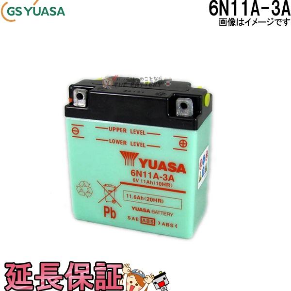 6N11A-3A バイク バッテリー GS / YUASA ジーエス ユアサ 二輪用 バッテリー オープンベント 開放型