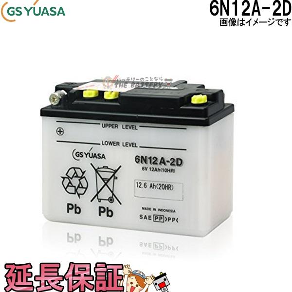 6N12A-2D バイク バッテリー GS / YUASA ジーエス ユアサ 二輪用 バッテリー オープンベント 開放型