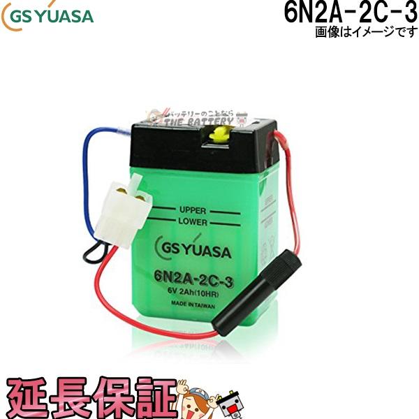 キャッシュレス5%還元 6N2A-2C-3 バイク バッテリー GS / YUASA ジーエス ユアサ 二輪用 バッテリー オープンベント 開放型