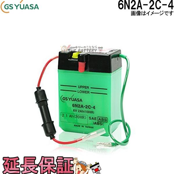 キャッシュレス5%還元 6N2A-2C-4 バイク バッテリー GS / YUASA ジーエス ユアサ 二輪用 バッテリー オープンベント 開放型