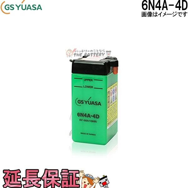 キャッシュレス5%還元 6N4A-4D バイク バッテリー GS / YUASA ジーエス ユアサ 二輪用 バッテリー オープンベント 開放型