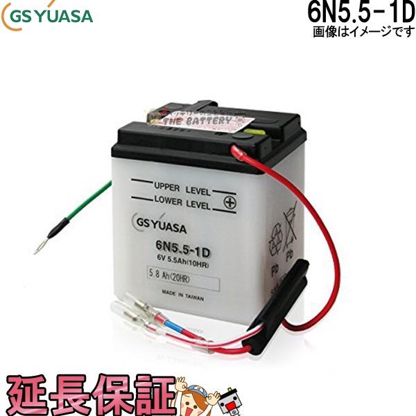 キャッシュレス5%還元 6N5.5-1D バイク バッテリー GS / YUASA ジーエス ユアサ 二輪用 バッテリー オープンベント 開放型