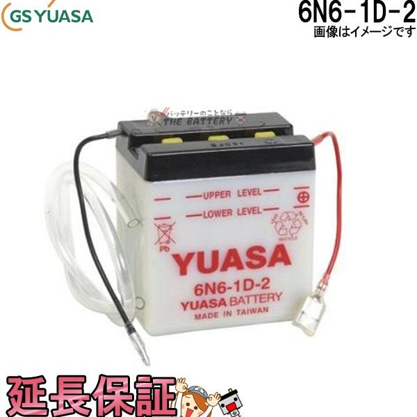 6N6-1D-2 バイク バッテリー GS / YUASA ジーエス ユアサ 二輪用 バッテリー オープンベント 開放型