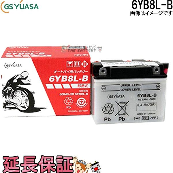 保証 6ヶ月 特売 安心の国内メーカー 純正 GSユアサ 6YB8L-B バイク バッテリー ジーエス 開放型 ユアサ YUASA 二輪用 人気ショップが最安値挑戦 オープンベント GS