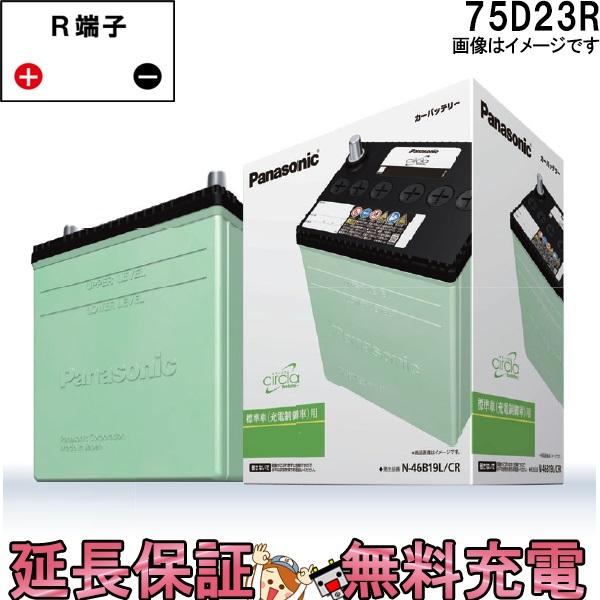 キャッシュレス5%還元 75D23R/CR バッテリー 自動車バッテリー 充電制御車 パナソニック サークラ 国産バッテリー
