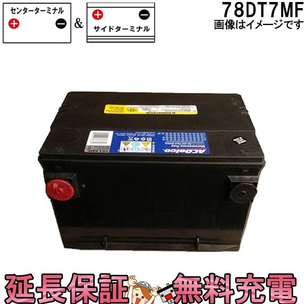 キャッシュレス5%還元 78DT7MF ACデルコ 自動車 バッテリー カーバッテリー アストロ カプリス 互換 78DT-600 UPM78DT EX78DT