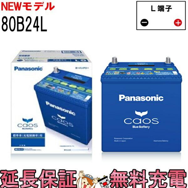 キャッシュレス5%還元 N-80B24L/C7 バッテリー カオス 自動車バッテリー 充電制御車用 パナソニック 国産バッテリー