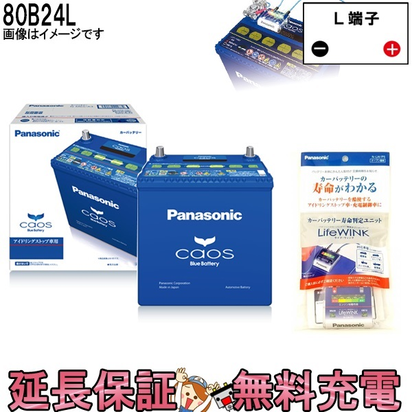 N-80B24L バッテリー 自動車バッテリー カオス パナソニック 国産バッテリー ライフウィンクセット