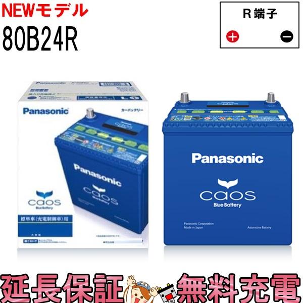 キャッシュレス5%還元 N-80B24R/C7 バッテリー カオス 自動車バッテリー 充電制御車用 パナソニック 国産バッテリー