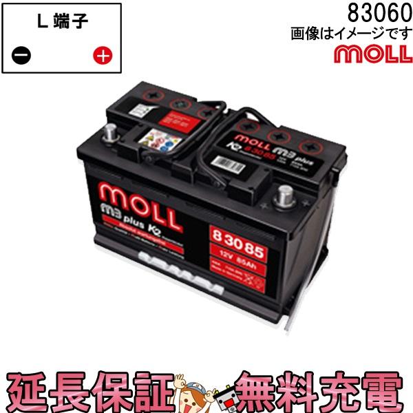 保証 2年 無料で充電後発送 83060 自動車 バッテリー M3 MOLL 期間限定特別価格 Plus 欧州車 メイルオーダー 交換 モル