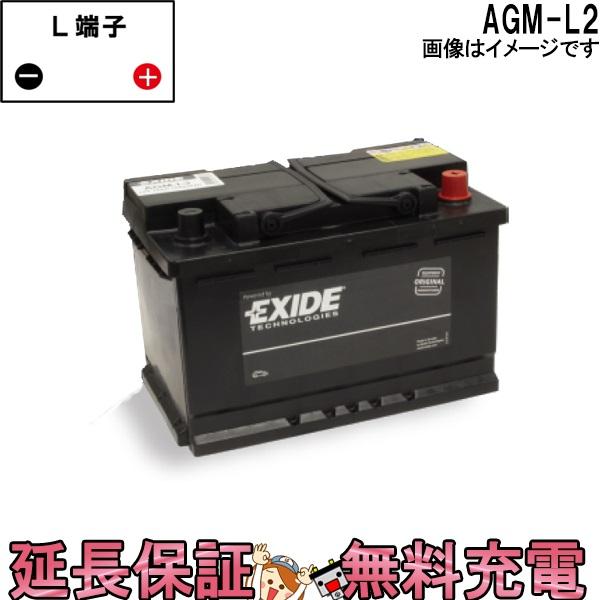 キャッシュレス5%還元 AGM-L2 アイドリングストップ車 充電制御車 AGM EXIDE エキサイド バッテリー L2 EK600-L2