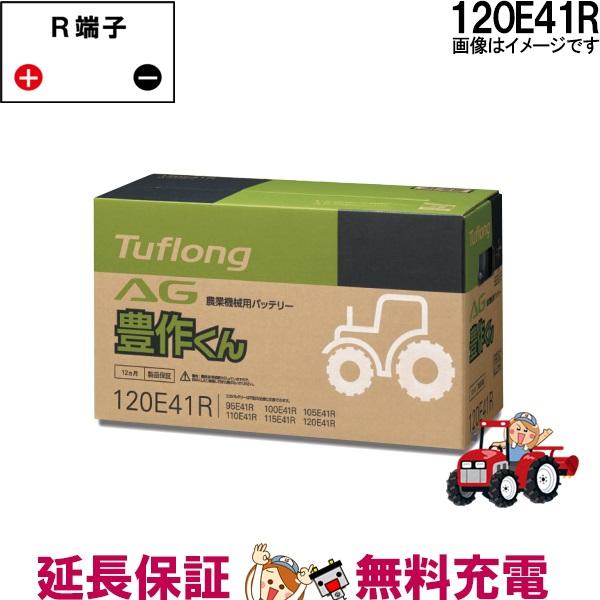 キャッシュレス5%還元 安心の正規品 12ヶ月保証付 120E41R 日立 ( 日立化成 ) 国産 農機 バッテリー ( トラクター 耕うん機 ) AG 豊作くん バッテリ- 互換: 100E41R / 110E41R / 120E41R