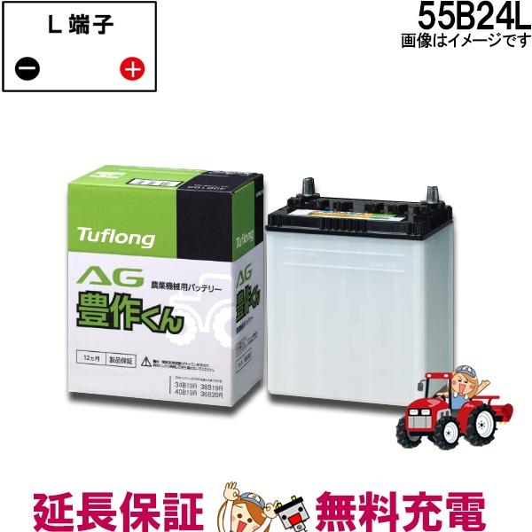 安心の正規品 12ヶ月保証付 55B24L 日立 ( 日立化成 ) 国産 農機 バッテリー ( トラクター 耕うん機 ) AG 豊作くん バッテリ- 互換: 46B24L / 50B24L / 55B24L / 60B24L