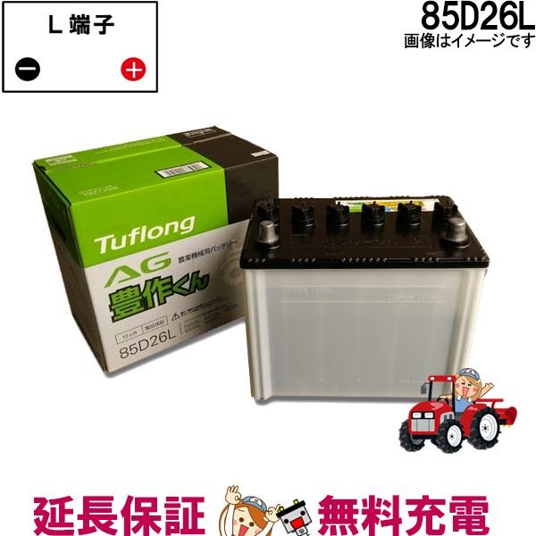 安心の正規品 12ヶ月保証付 85D26L 日立 ( 日立化成 ) 国産 農機 バッテリー ( トラクター 耕うん機 ) AG 豊作くん バッテリ- 互換: 48D26L / 5D26L / 65D26L / 75D26L / 80D26L / 85D26L