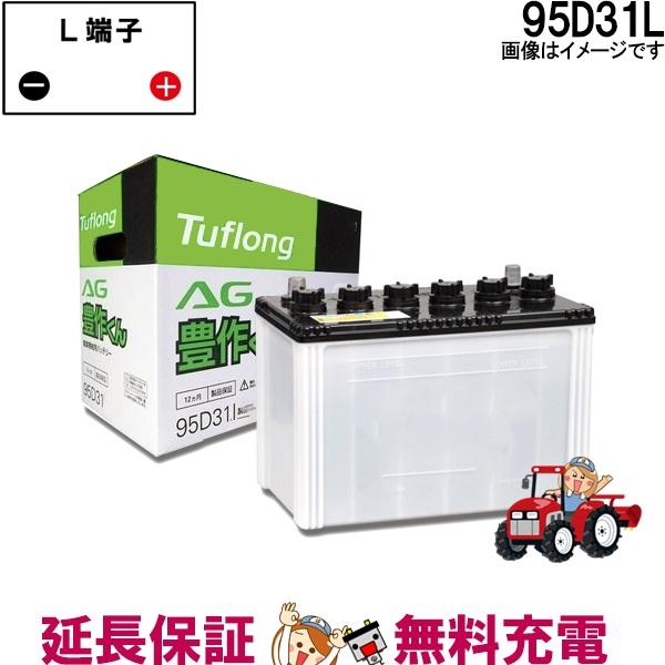 安心の正規品 12ヶ月保証付 95D31L 日立 ( 日立化成 ) 国産 農機 バッテリー ( トラクター 耕うん機 ) AG 豊作くん バッテリ- 互換: 65D31L / 75D31L / 85D31L / 95D31L / 105D31L