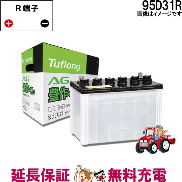 キャッシュレス5%還元 安心の正規品 12ヶ月保証付 95D31R 日立 ( 日立化成 ) 国産 農機 バッテリー ( トラクター 耕うん機 ) AG 豊作くん バッテリ- 互換: 65D31R / 75D31R / 85D31R / 95D31R / 105D31R