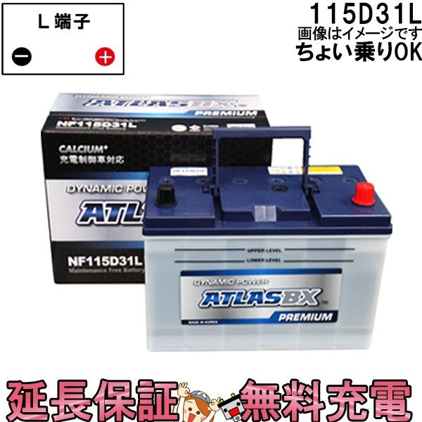 充電制御車対応 2年保証 115D31L バッテリー 自動車 アトラスプレミアム レクサス ダイナ デリカ 互換 65D31L / 75D31L / 85D31L / 95D31L / 105D31L / 115D31L
