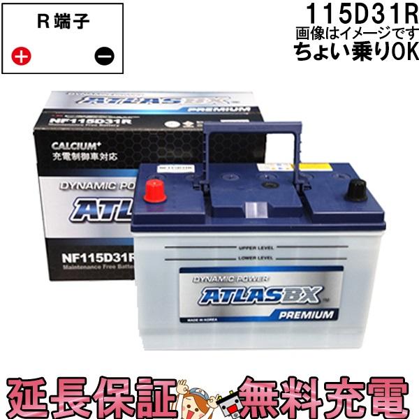 充電制御車対応 2年保証 115D31R バッテリー 自動車 アトラスプレミアム センチュリー コモ 互換 65D31R / 75D31R / 85D31R / 95D31R / 105D31R / 115D31R