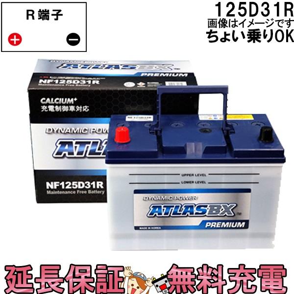 充電制御車対応 2年保証 125D31R バッテリー 自動車 アトラスプレミアム センチュリー ハイラックス キャラバン 互換 65D31R / 75D31R / 85D31R / 95D31R / 105D31R / 115D31R / 125D31R
