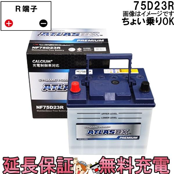 キャッシュレス5%還元 充電制御車対応 2年保証 75D23R バッテリー 自動車 アトラスプレミアム ハイエースバン iQ ヴィッツ 互換 55D23R / 60D23R / 65D23R / 70D23R / 75D23R / 80D23R / 85D23R