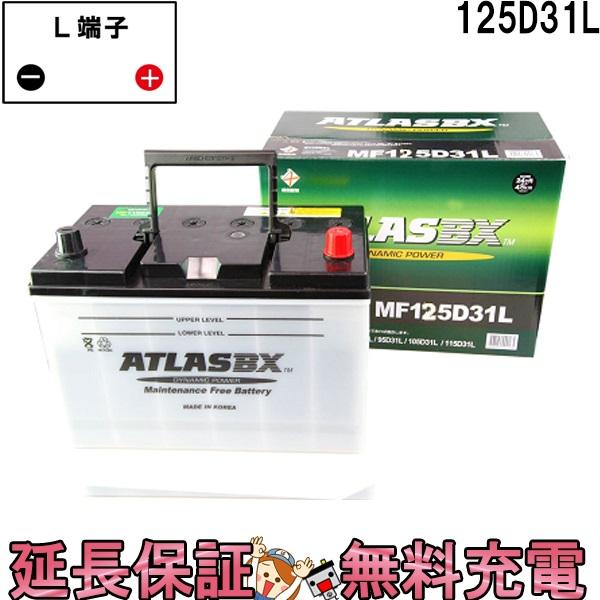 24ヶ月保証付 125D31L ATLAS アトラス 自動車 JIS ( 日本車用 ) バッテリー 互換:65D31L / 75D31L / 85D31L / 95D31L / 105D31L / 125D31L