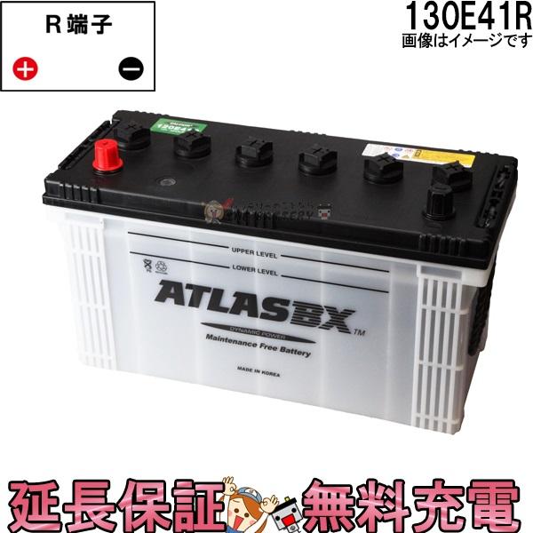キャッシュレス5%還元 24ヶ月保証付 130E41R ATLAS アトラス 自動車 日本車用 バッテリー 互換 100E41R / 110E41R / 120E41R / 130E41R
