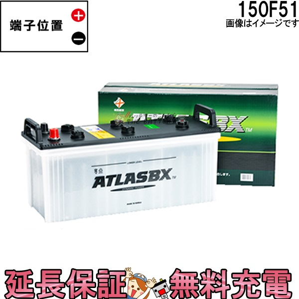 キャッシュレス5%還元 24ヶ月保証付 150F51 ATLAS アトラス 自動車 用 JIS( 日本車 用 )バッテリー 互換:130F51 / 150F51 / 160F51 / 170F51