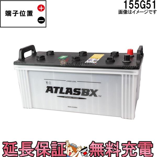 キャッシュレス5%還元 24ヶ月保証付 155G51 ATLAS アトラス 自動車 用 JIS( 日本車用 )バッテリー 互換:160G51