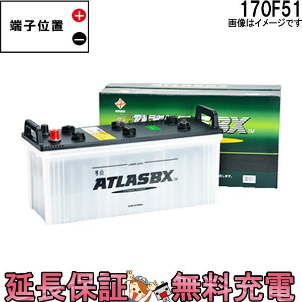 キャッシュレス5%還元 24ヶ月保証付 170F51 ATLAS アトラス 自動車 用 JIS( 日本車 用 )バッテリー 互換:130F51 / 150F51 / 160F51 / 170F51